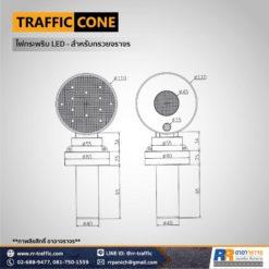 ไฟกระพริบ LED (ใช้ถ่าน) - สำหรับกรวยจราจร คุณภาพดี