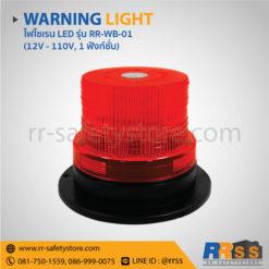 ไฟไซเรน LED RR-WB-01 สีแดง