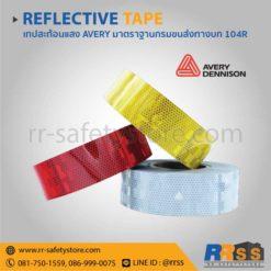 เทปสะท้อนแสง สติ๊กเกอร์สะท้อนแสง avery สีเหลือง