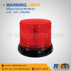 ราคา ไฟไซเรน RR-WB-02 สีแดง