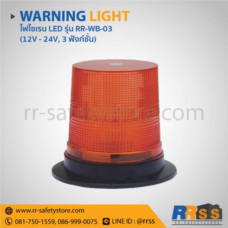 ไฟไซเรน RR-WB-03 สีเหลือง