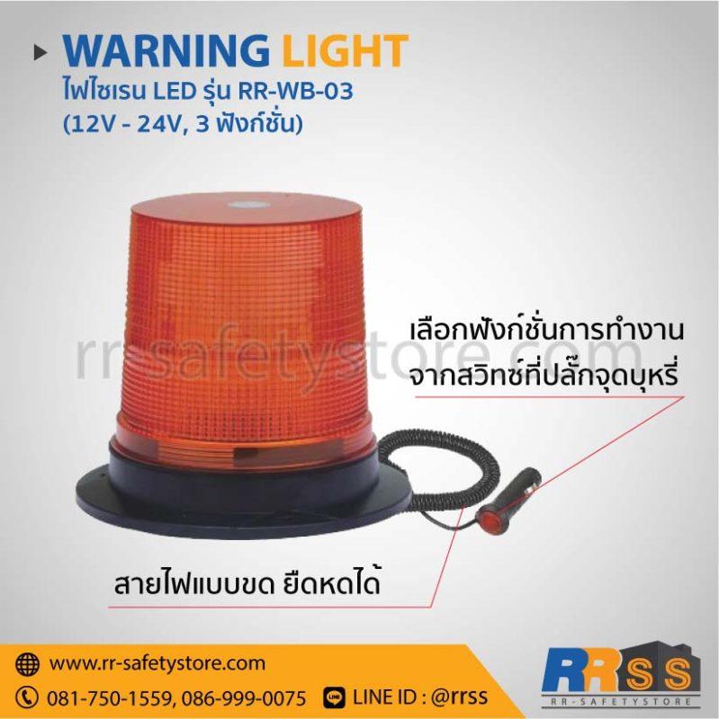 ราคา ไฟไซเรน RR-WB-03