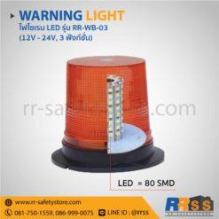 ราคา ไฟไซเรน LED RR-WB-03