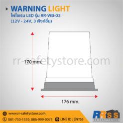 ไฟวับวาบ LED RR-WB-03