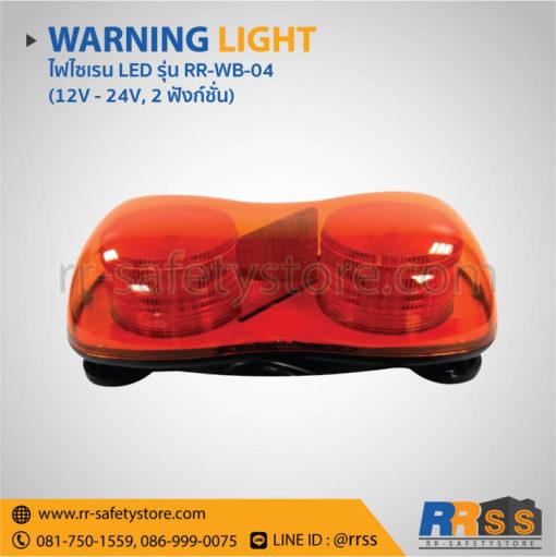 ไฟไซเรน RR-WB-04 สีเหลือง