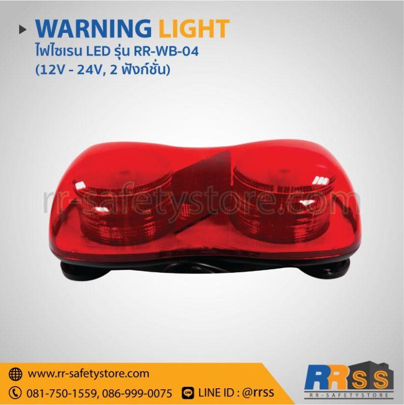 ไฟไซเรน LED RR-WB-04 สีแดง