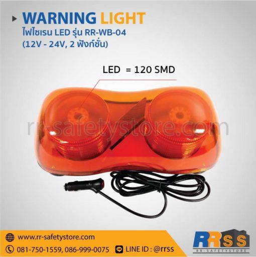ราคา ไฟไซเรน RR-WB-04