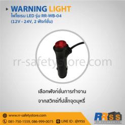 ราคา ไฟไซเรน LED RR-WB-04