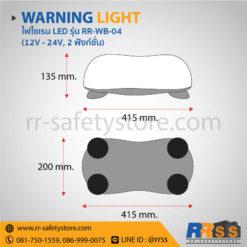 ไฟวับวาบ LED RR-WB-04