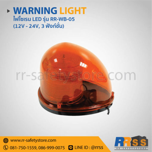 ไฟไซเรน RR-WB-05 สีเหลือง