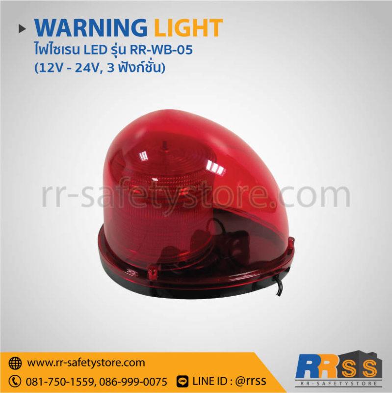 ไฟไซเรน LED RR-WB-05 สีแดง