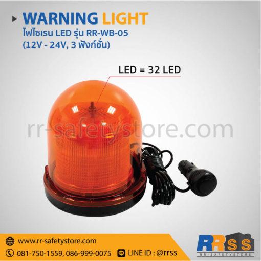 ราคา ไฟไซเรน RR-WB-05