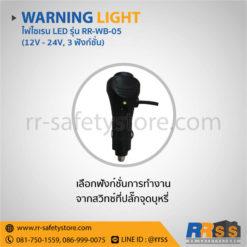 ราคา ไฟไซเรน LED RR-WB-05