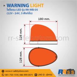 ไฟวับวาบ LED RR-WB-05