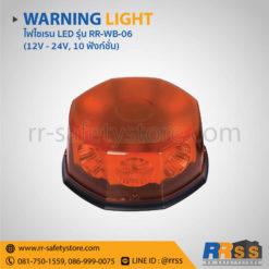 ไฟไซเรน RR-WB-06 สีเหลือง