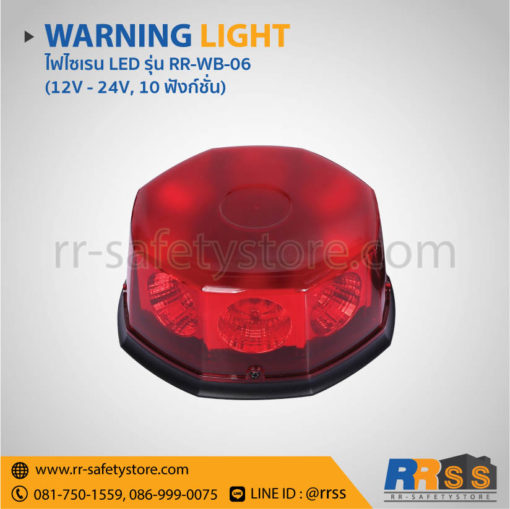 ไฟไซเรน LED RR-WB-06 สีแดง