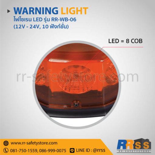 ราคา ไฟไซเรน RR-WB-06