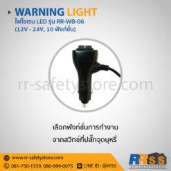 ราคา ไฟไซเรน LED RR-WB-06