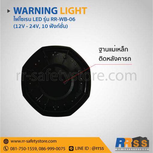 ไฟวับวาบ RR-WB-06