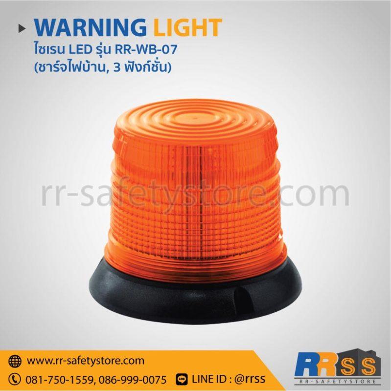 ไฟไซเรน RR-WB-07 สีเหลือง