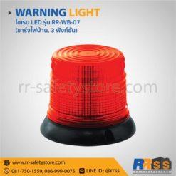 ไฟไซเรน LED RR-WB-07 สีแดง