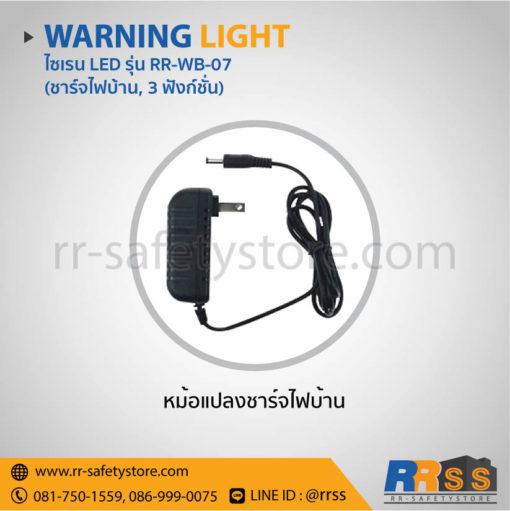 ราคา ไฟไซเรน LED RR-WB-07