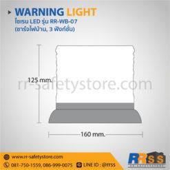 ไฟวับวาบ LED RR-WB-07