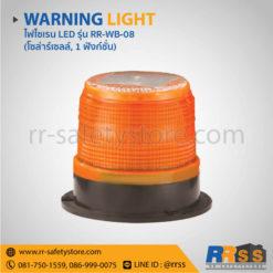 ไฟไซเรน RR-WB-08 สีเหลือง