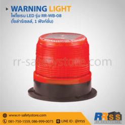 ไฟไซเรน LED RR-WB-08 สีแดง