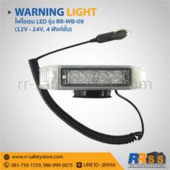 ไฟไซเรน RR-WB-09