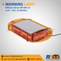 ไฟไซเรน RR-WB-10 สีเหลือง