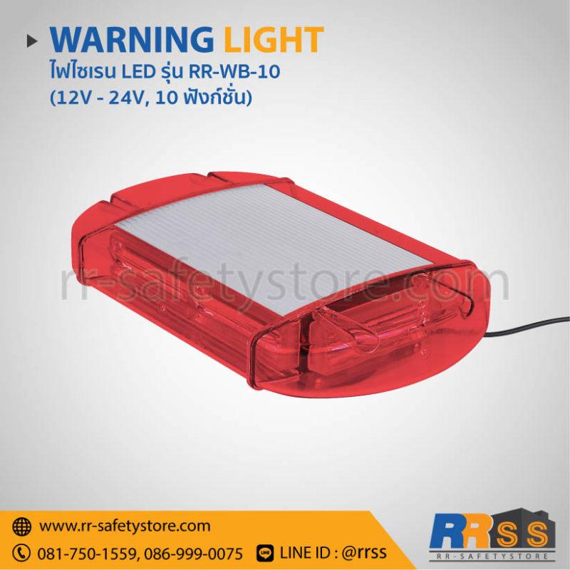 ไฟไซเรน LED RR-WB-10 สีแดง