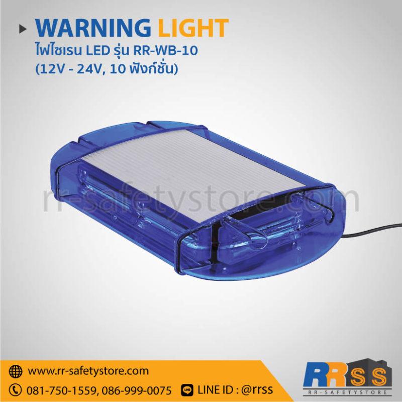 ราคา ไฟไซเรน RR-WB-10 สีน้ำเงิน
