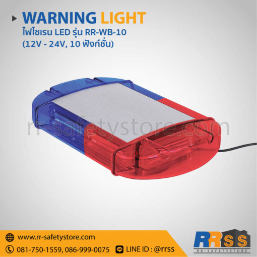 ราคา ไฟไซเรน LED RR-WB-10 สีแดง น้ำเงิน