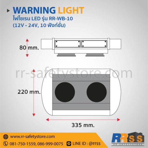 ไฟวับวาบ LED RR-WB-10