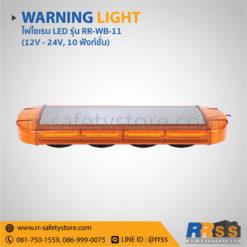 ไฟไซเรน RR-WB-11 สีเหลือง
