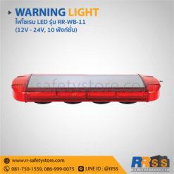 ไฟไซเรน LED RR-WB-11 สีแดง