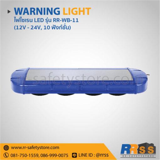 ราคา ไฟไซเรน RR-WB-11 สีน้ำเงิน