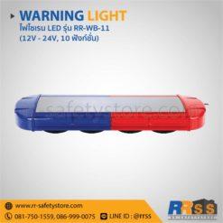 ราคา ไฟไซเรน LED RR-WB-11 แดง น้ำเงิน
