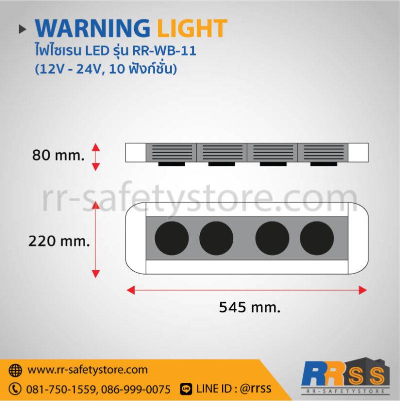 ไฟวับวาบ LED RR-WB-11
