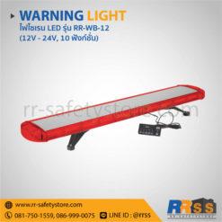 ไฟไซเรน LED RR-WB-12 สีแดง