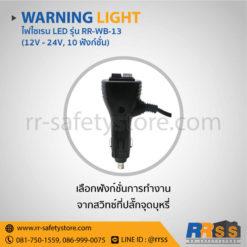 ไฟไซเรน LED RR-WB-13