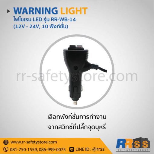 ไฟไซเรน LED RR-WB-14