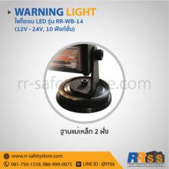 ราคา ไฟไซเรน RR-WB-14