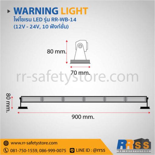 ราคา ไฟไซเรน LED RR-WB-14
