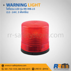 ไฟไซเรน LED RR-WB-15 สีแดง