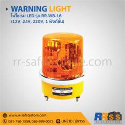 ไฟไซเรน RR-WB-16