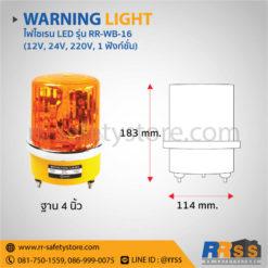 ไฟไซเรน LED RR-WB-16 สีเหลือง