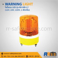 ไฟไซเรน RR-WB-17