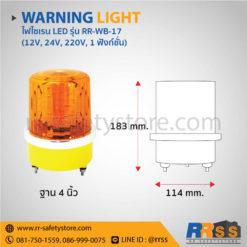 ไฟไซเรน LED RR-WB-17 สีเหลือง
